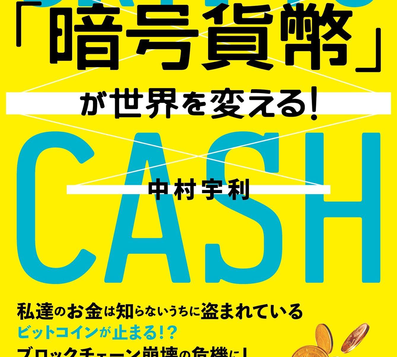 「暗号貨幣(クリプトキャッシュ)」が世界を変える!